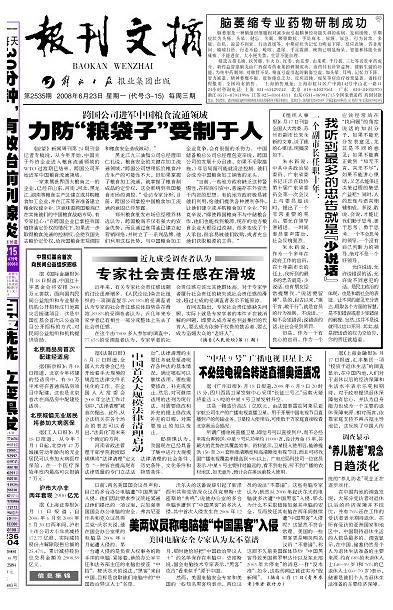 报刊文摘baokan wenzhai的广告刊例